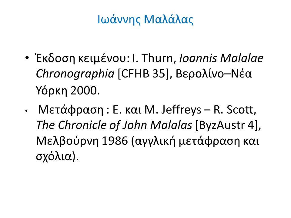 Ιωάννης Μαλάλας Έκδοση κειμένου: I. Thurn, Ioannis Malalae Chronographia [CFHB 35], Βερολίνο–Νέα Υόρκη 2000.